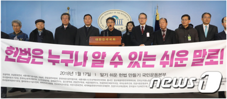 헌법 개정안, 얼마나 알기 쉬울까? -장진솔 기자