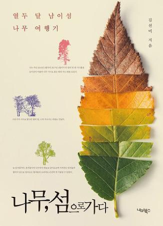 [남이섬/도서] <나무, 섬으로 가다 – 열두 달 남이섬 나무 여행기> 도서 출간