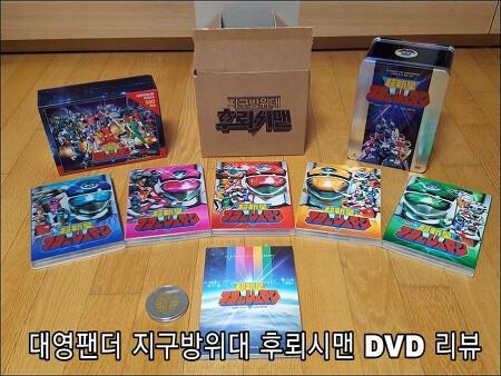 [대영팬더][장난감 극장] 후뢰시맨이 소개하는 지구방위대 후뢰시맨 DVD