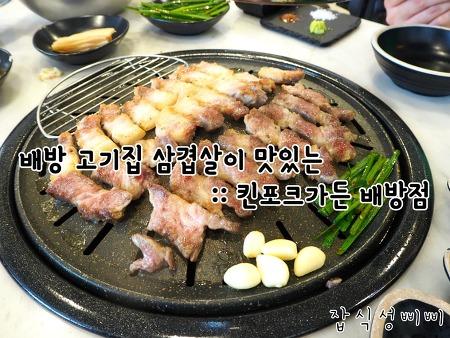배방 고기집 삼겹살이 맛있는 :: 킨포크가든 배방점 후기!