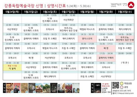 [5.24 - 5.30] 상영시간표
