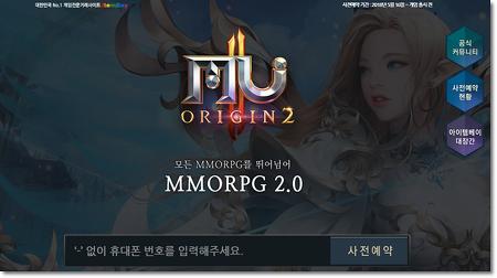 뮤 오리진2 직업 소개 및 사전예약 정보