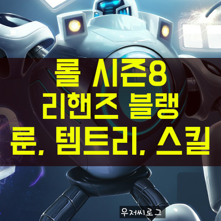 롤 시즌8 블리츠크랭크(블랭) 룬, 템트리, 스킬트리(feat. 리헨즈)