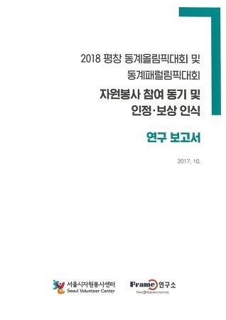 2017 평창올림픽 자원봉사 참여 동기 및 인정보상 연구 보고서