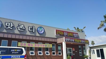 신서귀포 맛존디 몸국