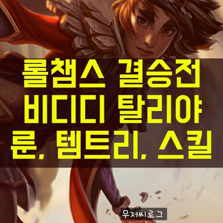 [롤챔스 결승전] 비디디 롤 시즌8 탈리야 룬, 템트리, 스킬트리