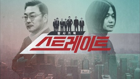 신개념 <탐사기획 스트레이트> 첫 방송부터 강력한 폭로!