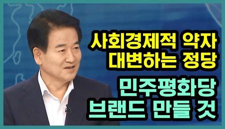 """정동영 """"사회경제적 약자 대변하는 민주평화당 브랜드 만들 것"""