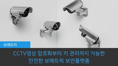CCTV영상 암호화부터 키 관리까지 가능한 안전한 보메트릭 보안플랫폼