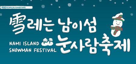 [남이섬/전시] 雪레는 남이섬 눈사람 축제