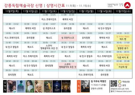 [11.9 - 11.15] 상영시간표