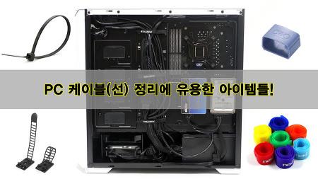 PC 케이블 정리에 유용한 아이템들!