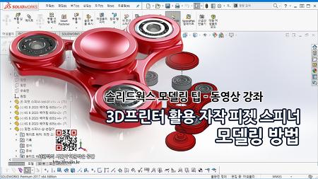 [솔리드웍스] 피젯 스피너 모델링 동영상 강좌