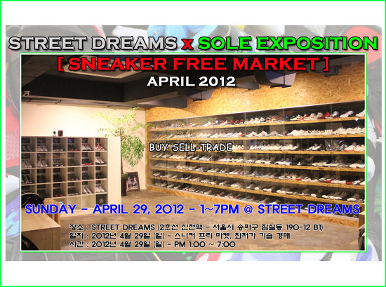 """SNEAKER FREE MARKET"" | 스트릿 드림스 x 솔 엑스포지션 - 2012년 4월 ""스니커 프리 마켓"""