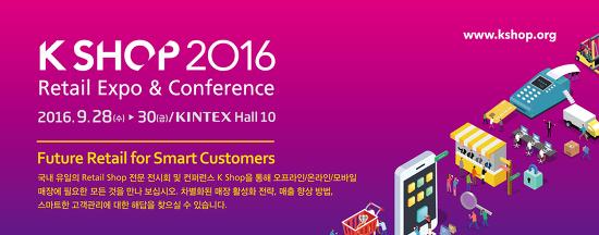 [컨퍼런스]리테일 기업의 디지털트랜스포메이션 전략 어떻게 할것인가