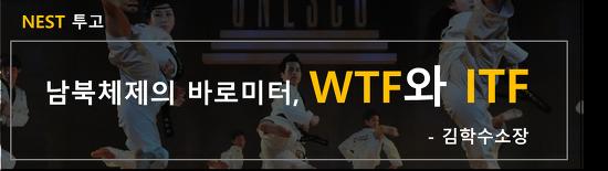 남북체제의 바로미터, WTF와 ITF