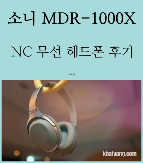 소니 MDR-1000X 노이즈캔슬링 무선 헤드폰, 직접 경험해보니