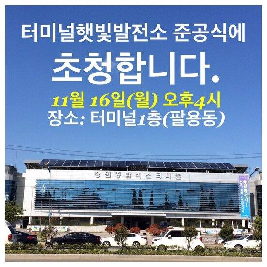 경남햇빛발전협동조합 창원종합버스터미널 햇빛발전소 준공식안내