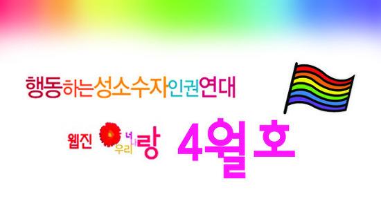 행동하는성소수자인권연대 웹진 랑 2017년 4월호