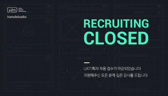 [마감] UX/UI 기획자 경력채용