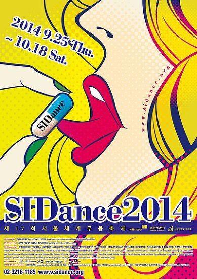 SIDance2014 개최