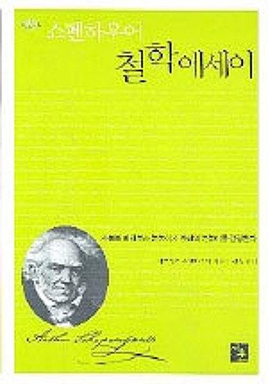 쇼펜하우어의 철학 논리학 지성에 대한 이야기, 쇼펜하우어 철학에세이
