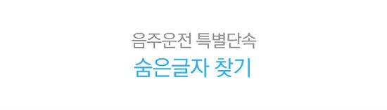 """""""음주운전 특별단속"""" 숨은글자 찾기"""