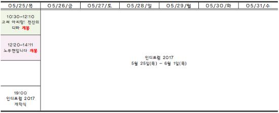 [05.25-05.31 상영시간표] 고려 아리랑: 천산의 디바 / 노무현입니다 / 인디포럼2017