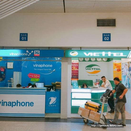 [베트남 여행] 베트남에서 휴대폰 사용하기