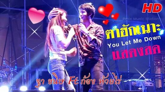 (음악) You Let Me Down(คึดนำ) - 듣기좋은 태국커플 음악