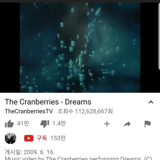 추억의팝송번역-Dreams Cranberries