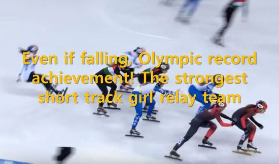 Even if falling, Olympic record achievement! The strongest short track girl relay team