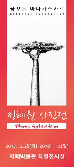 화폐박물관 정혜원 사진전 '꿈꾸는 마다가스카르' 개최