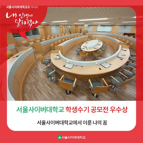 [학생 수기] 서울사이버대학교 이기에 가능했던 나의 꿈