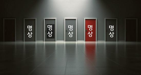 [명상법] 내게 맞는 명상법은? (feat.마음빼기)