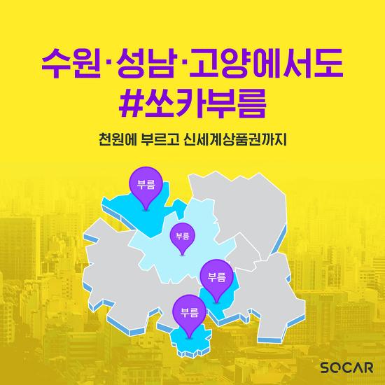 쏘카(SOCAR), '쏘카부름' 서비스가 경기도로 확대됩니다!