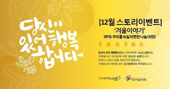 """[스토리이벤트] 자원봉사자 감사캠페인 """"특별.."""
