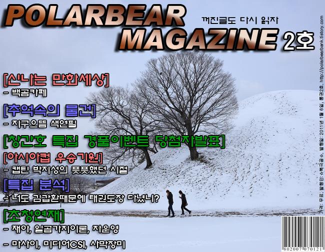 북극곰 매거진 (PolarBear Magazine) 2호 발행