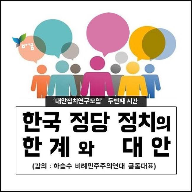 [현장스케치] 한국 정치 체제의 한계와 대안(with 하승수)