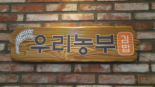 송도의 우리농부, 아 정말 이렇게 맛있는 김밥이?