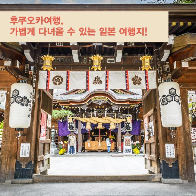 후쿠오카여행, 가볍게 다녀올 수 있는 일본 여행지!