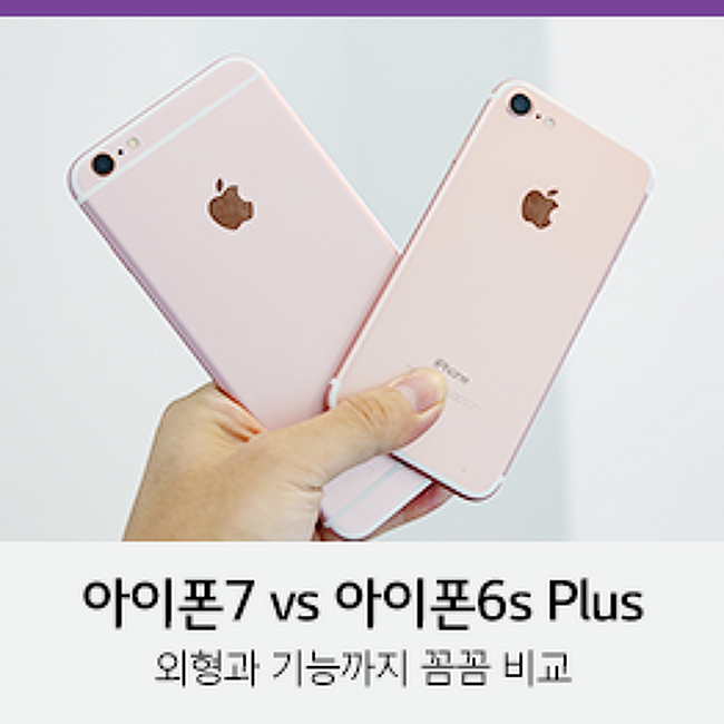 [U+PEN] 아이폰7 개봉기, 아이폰6s 플러스와의 차이점은?