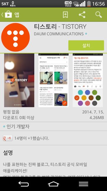 모바일 앱으로 티스토리 글 작성