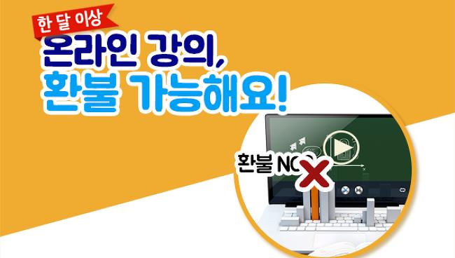 1개월 이상 온라인 강의, 언제든지 해지 · 환..