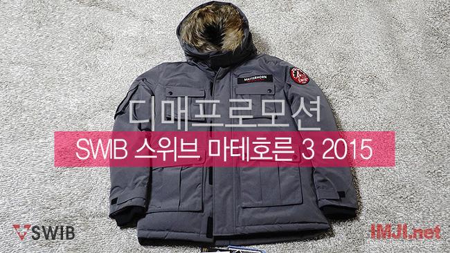 남자패딩추천 SWIB 스위브 마테호른3 후기