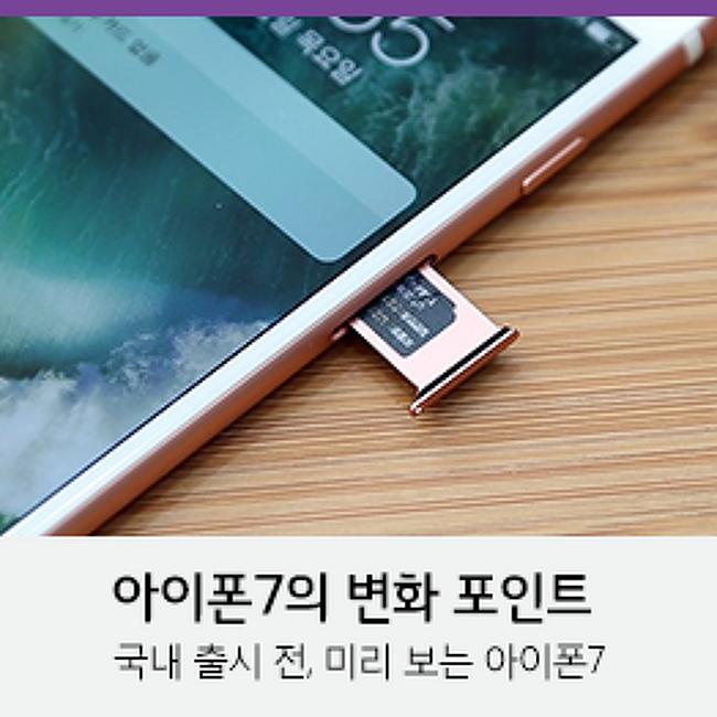 [U+PEN 이지이] 아이폰7 개봉기로 본 변화 포인트 로즈골드!