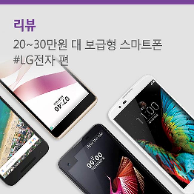 U+Shop에서 판매하는 20~30만원 대 보급형 스마트폰 #LG전자 편