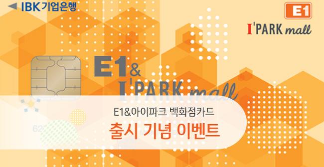 E1&아이파크 백화점 카드 출시기념 이벤트