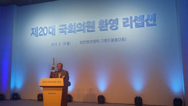 제20대 국회의원 환영 리셉션