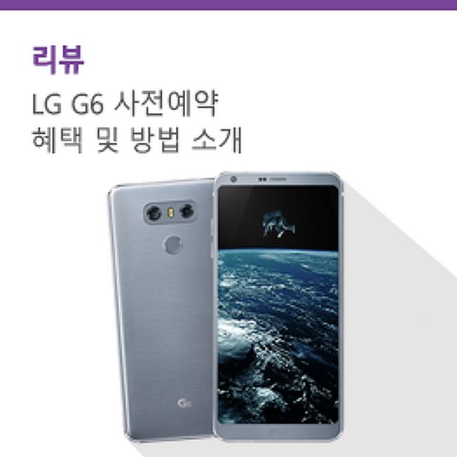 LG G6 사전예약 혜택 및 방법 안내